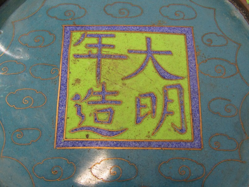 "CLOISONNE, Chinese compressed circular 8"" bowl decorated with Phoenix bird and 4 character signed - Image 3 of 3"
