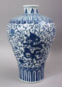 A CHINESE MING STYLE BLUE & WHITE PORCELAIN MEIPING DRAGON VASE, decorated with scenes of dragons
