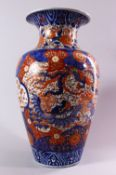 A LARGE JAPANESE MEIJI PERIOD IMARI PORCELAIN VASE, decorated with views of a dragon and phoenix