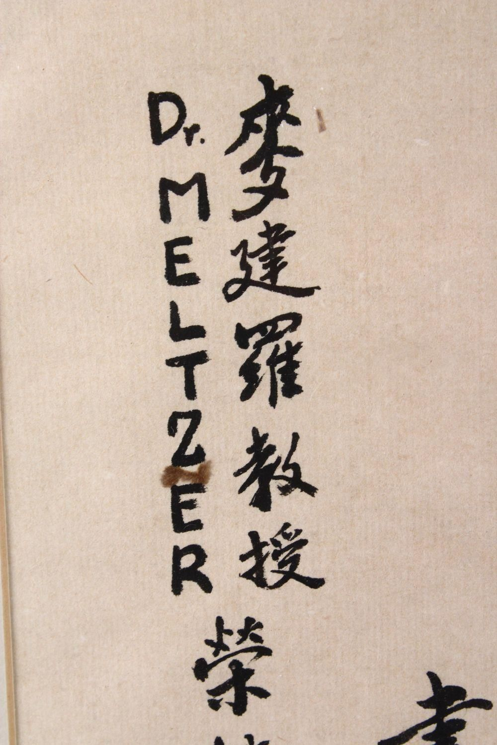 A CHINESE PAINTED CALLIGRAPHY WORK PICTURE, a presentation painting for DR Meltzer from Waleter, - Image 5 of 5