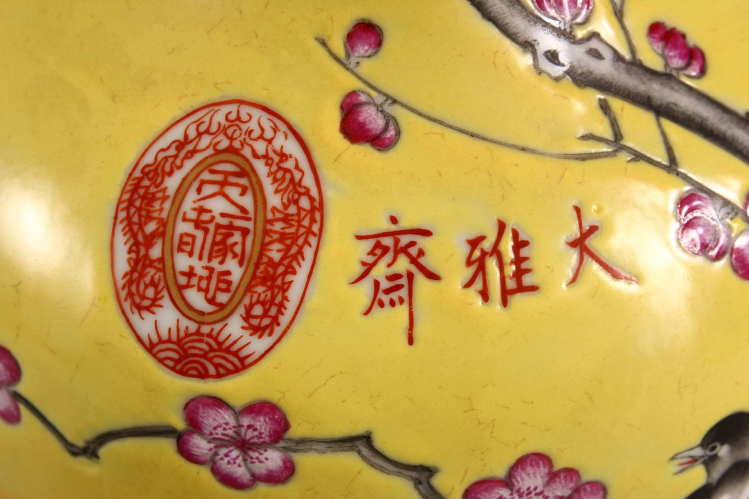 A CHINESE YELLOW GLAZED FAMILLE ROSE PORCELAIN VASE, decorated with birds in trees, with a mark - Image 7 of 9