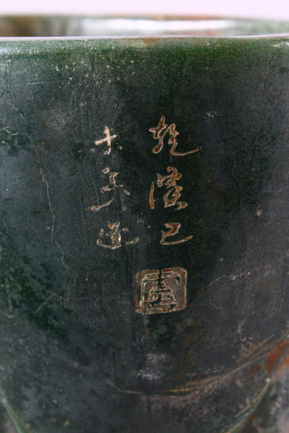 A CHINESE GREEN HARDSTONE BRUSH POT, carved with figures and trees, calligraphy, 15.5cm high. - Image 5 of 7