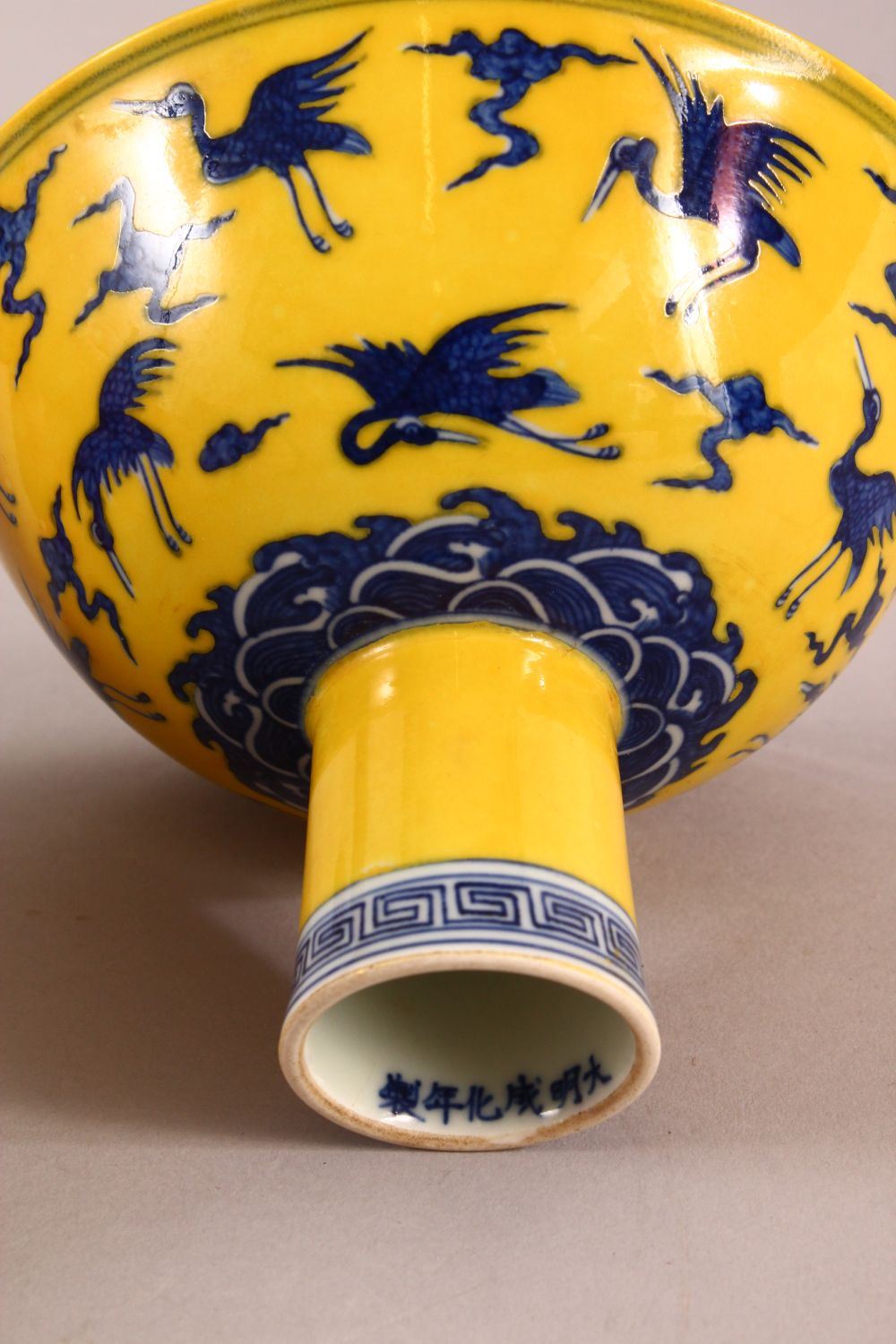 A CHINESE YELLOW GROUND PORCELAIN STEM CUP, decorated with cranes in flight, the interior of the - Image 5 of 6