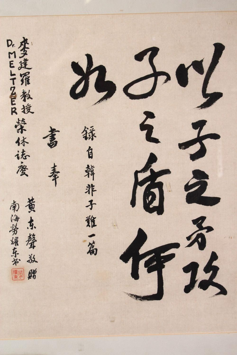 A CHINESE PAINTED CALLIGRAPHY WORK PICTURE, a presentation painting for DR Meltzer from Waleter, - Image 2 of 5