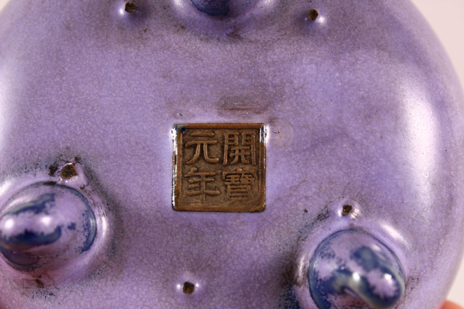 A CHINESE SONG STYLE AUBERGINE GLAZE WINE POT, with tripod feet, the base with a mark, 13cm high. - Image 6 of 6
