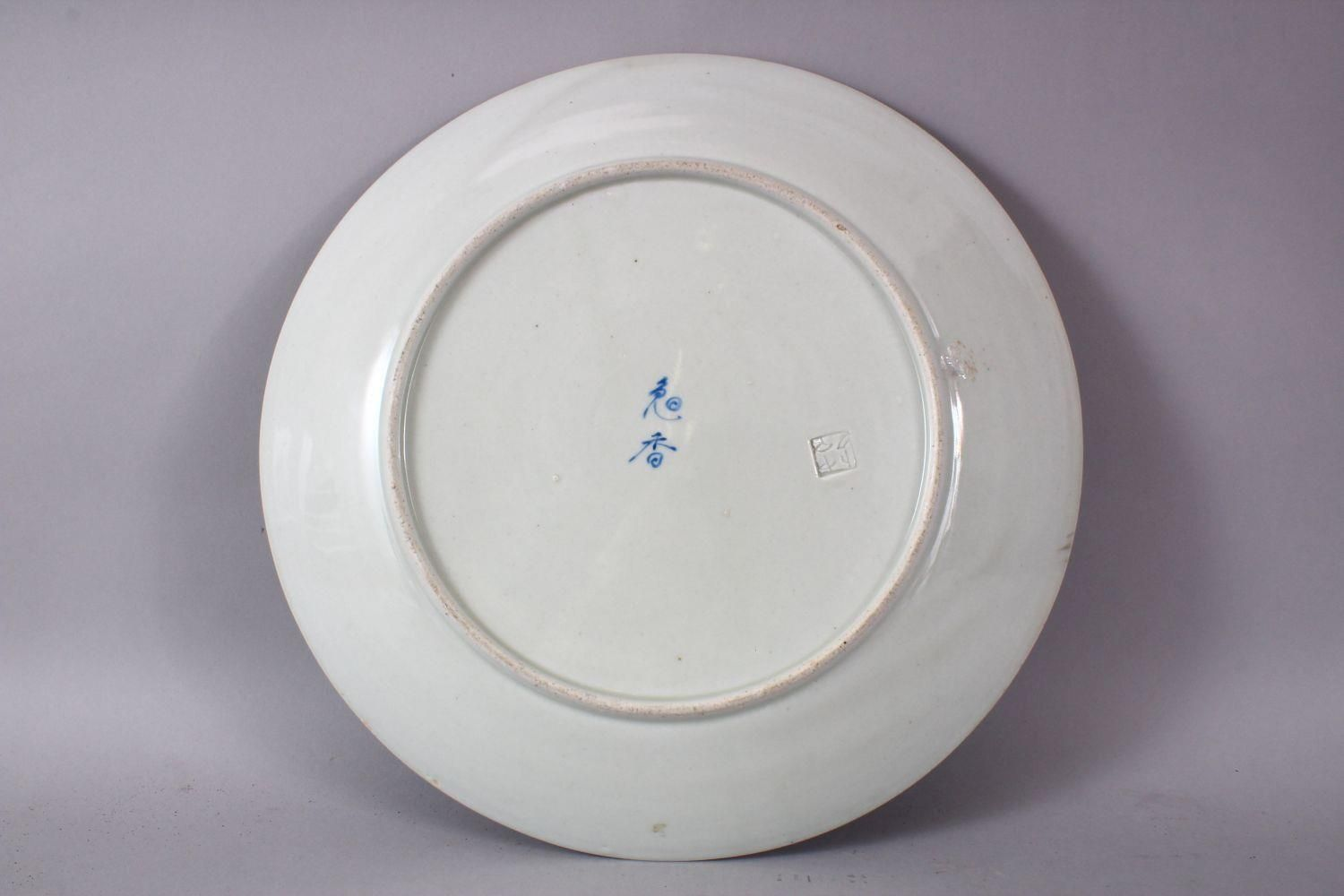 A 19TH CENTURY CHINESE FAMILLE ROSE PORCELAIN PLATE OF SCHOLARS, the decoration depicting a - Image 7 of 9