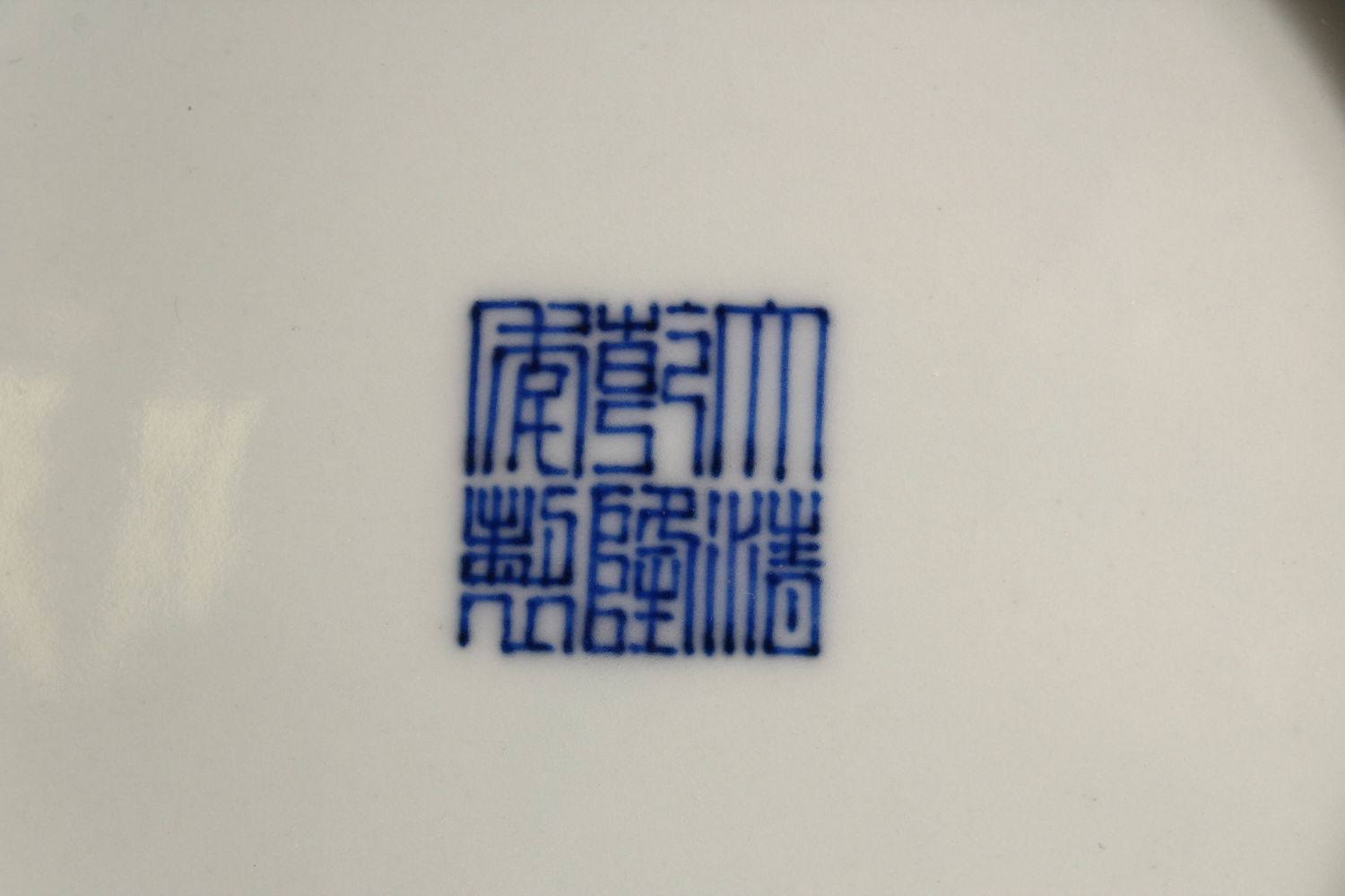 A CHINESE BLUE & WHITE PORCELAIN LOTUS DISH, decorated with sprays of lotus, the underside with a - Image 5 of 5