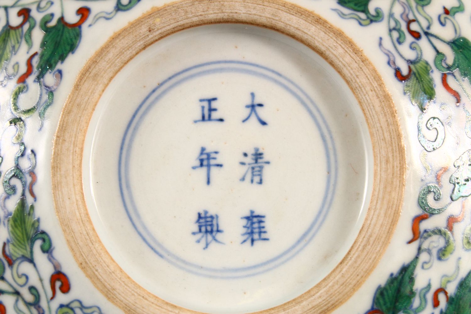 A CHINESE DOUCAI DISH decorated with lotus, yong zheng mark to base, 18cm diameter. - Image 5 of 5