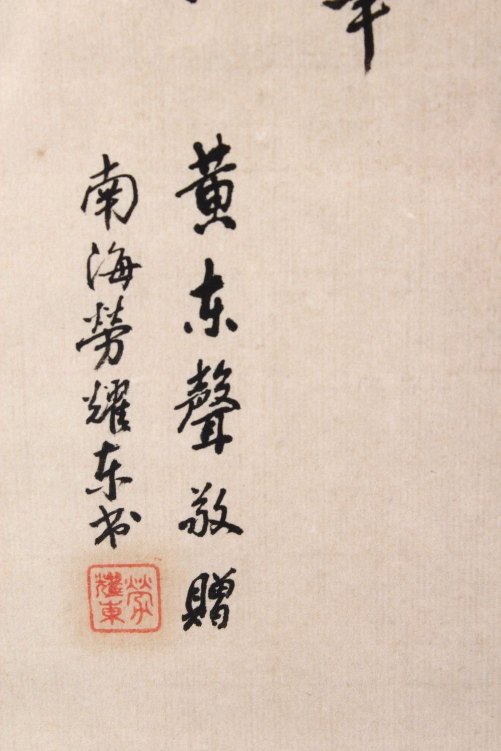 A CHINESE PAINTED CALLIGRAPHY WORK PICTURE, a presentation painting for DR Meltzer from Waleter, - Image 3 of 5