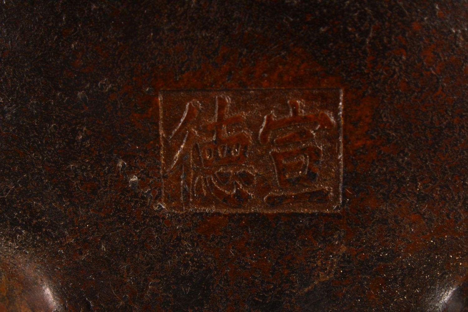 A CHINESE XUANDE STYLE BRONZE TRIPOD CENSER, underside with a mark, 16cm - Image 7 of 7