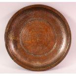 A FINE PERSIAN ENGRAVED COPPER DISH, dated 1004 hijri/1595 AD in the centre, 31cm diameter.