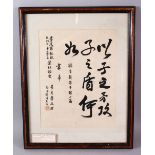 A CHINESE PAINTED CALLIGRAPHY WORK PICTURE, a presentation painting for DR Meltzer from Waleter,