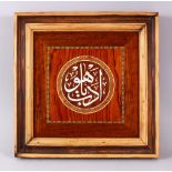 A TURKISH OTTOMAN INLAID WOODEN CALLIGRAPHY PANEL, the panel inlaid with pearl to depict calligraphy