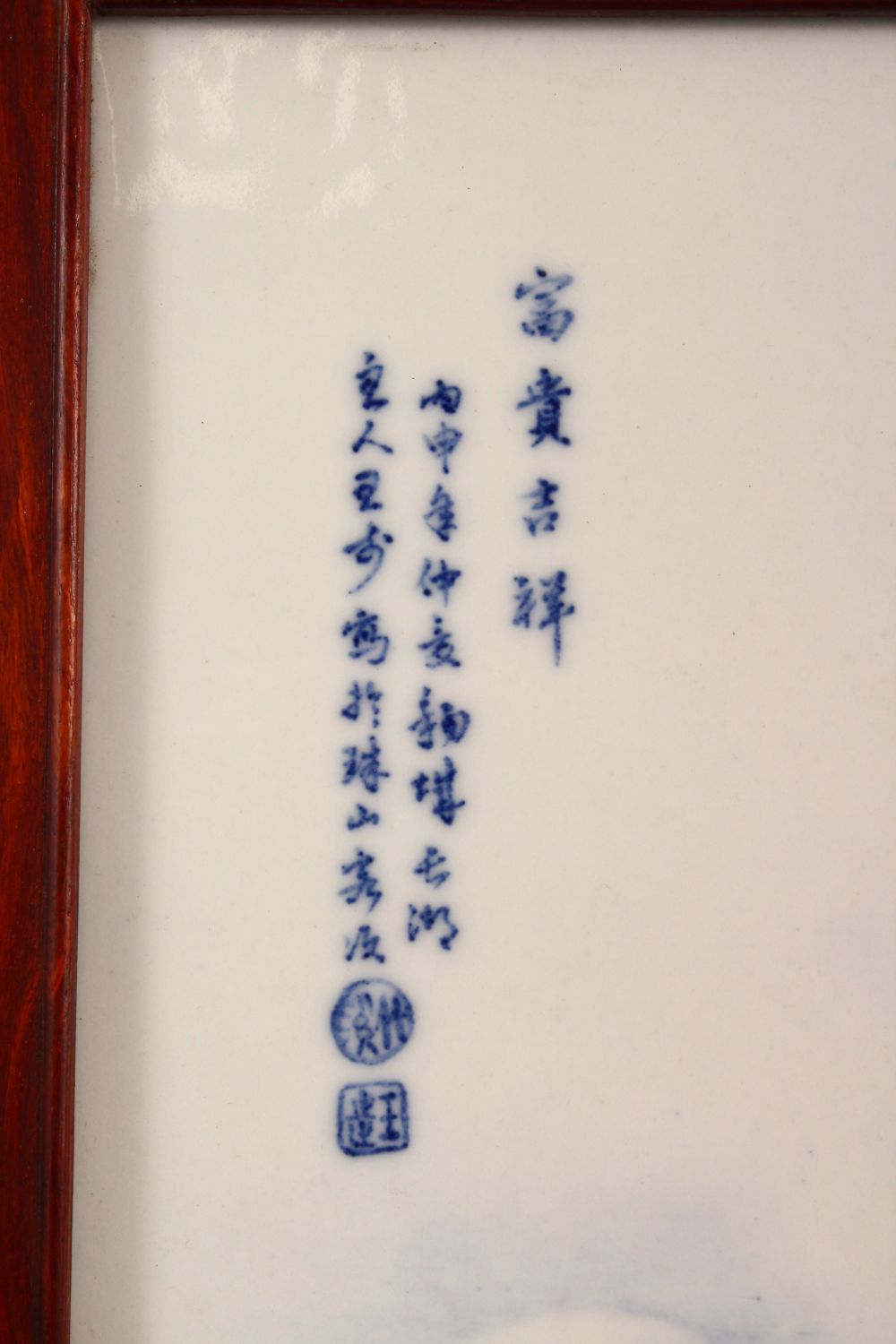 A CHINESE REPUBLIC STYLE BLUE & WHITE FISH PANEL, decorated with fish, crayfish and reed, upper left - Image 3 of 4