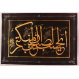 A TURKISH PAINTED CALLIGRAPHY PANEL, black and gilt calligraphy, 62cm x 42cm
