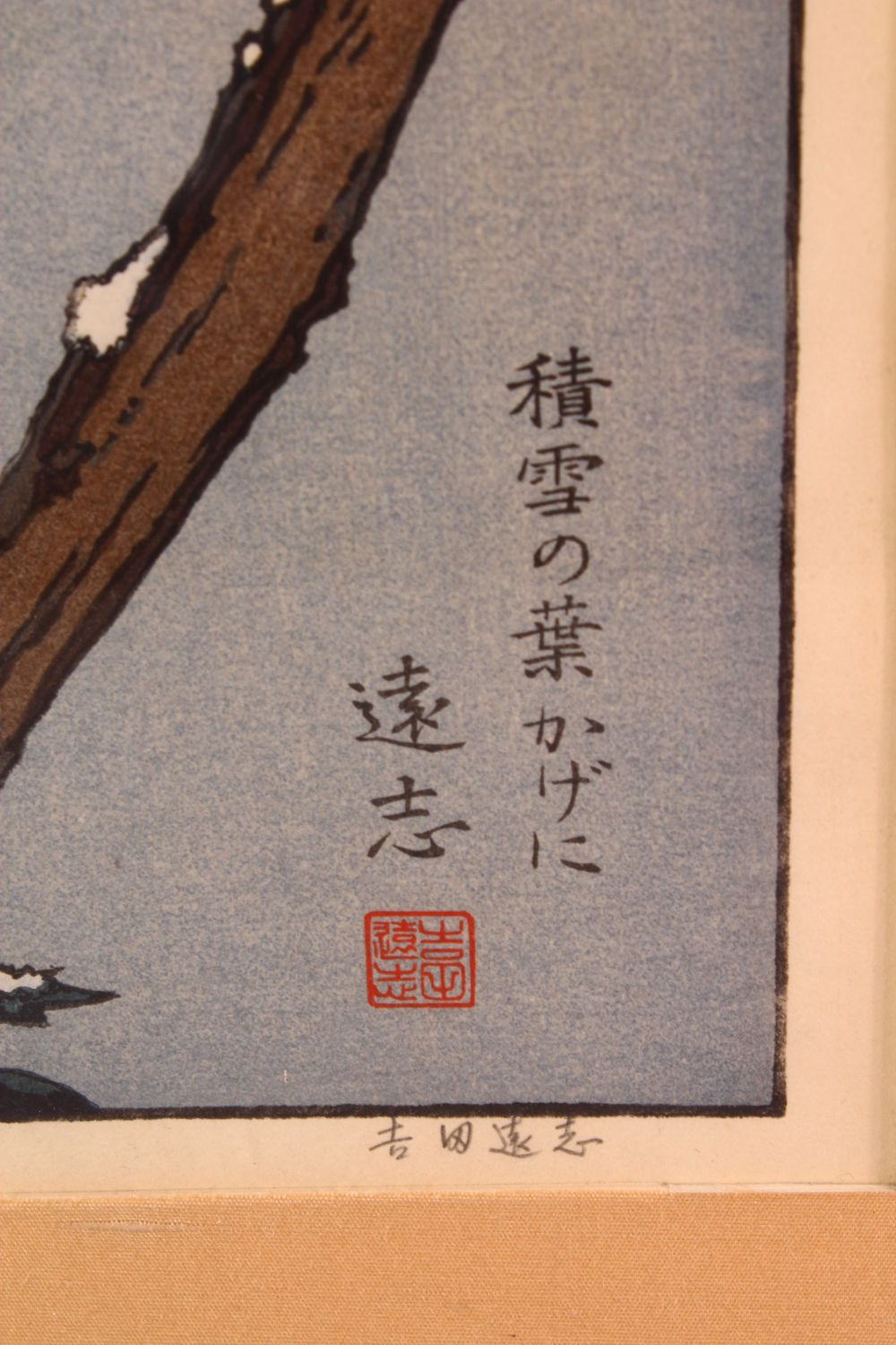 A LARGER JAPANESE WOODBLOCK PRINT BY TOSHI YOSHIDA 1911 - 1995, sitting under snow covered - Image 4 of 4