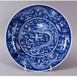 A CHINESE BLUE & WHITE PORCELAIN DRAGON DISH, with decoration depicting dragons chasing the pearl