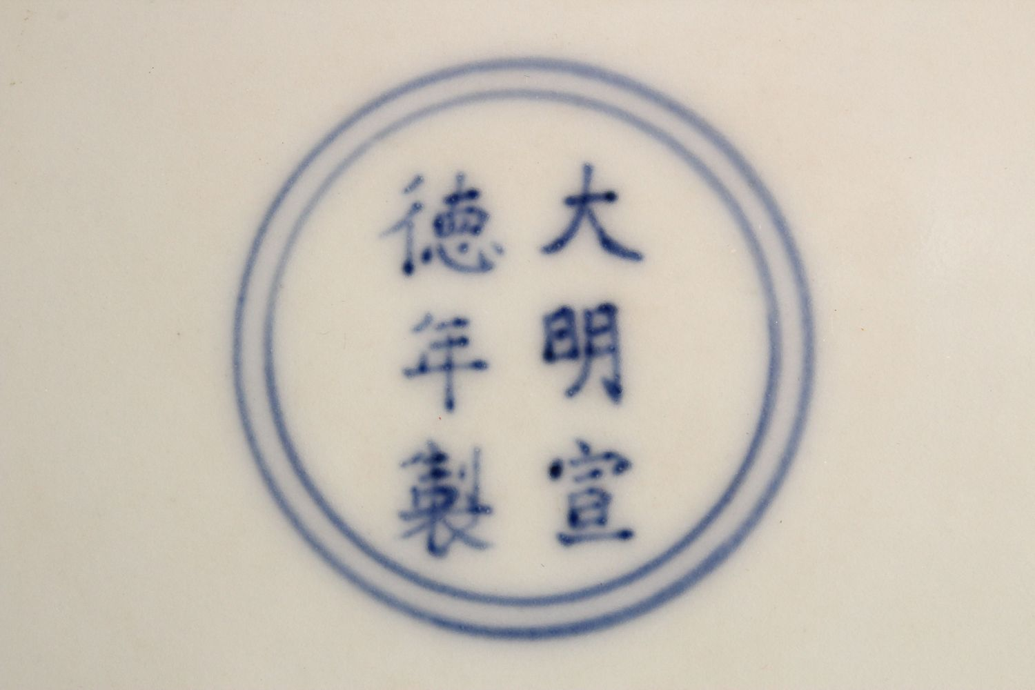 A GOOD CHINESE BLUE AND WHITE PORCELAIN BOX AND COVER, the cover decorated with birds on a peach - Image 5 of 5