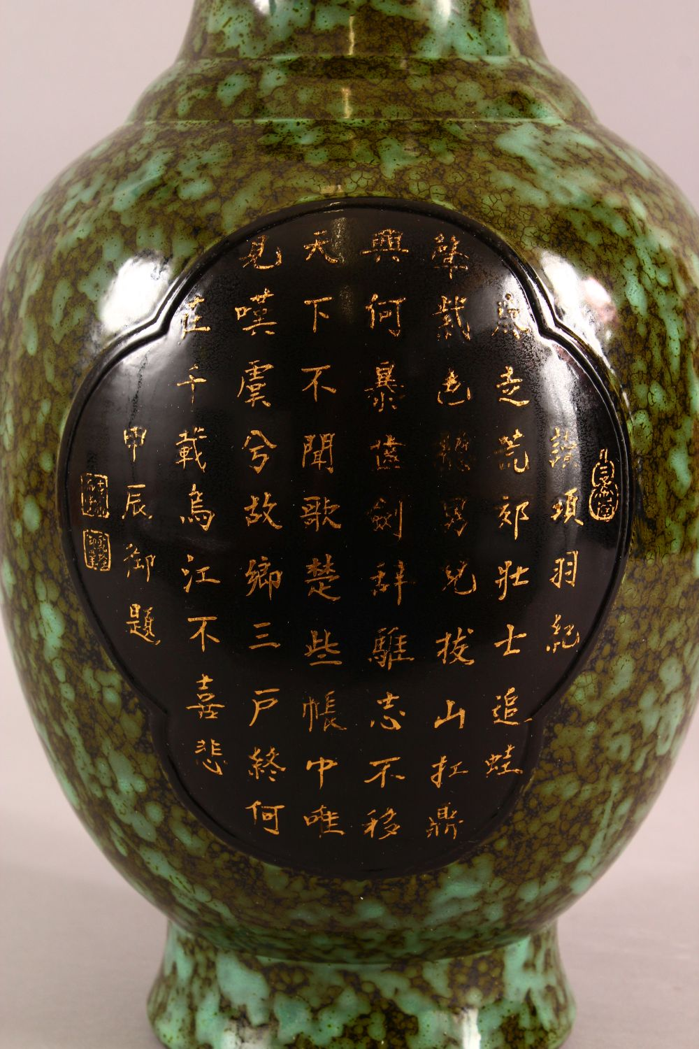 A CHINESE UNUSUAL GREEN GROUND VASE, the body with panels of calligraphic script, the base with four - Image 2 of 8
