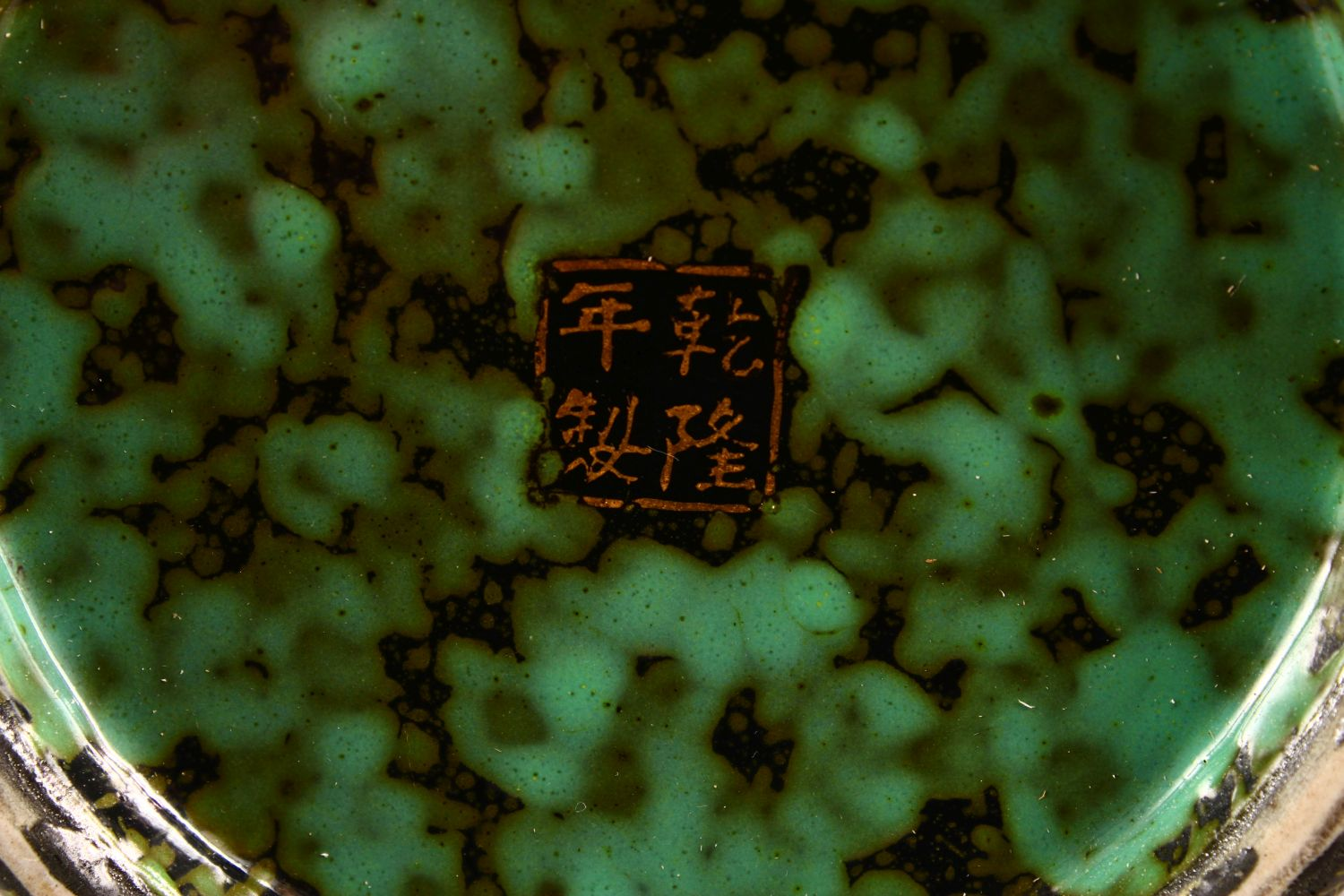 A CHINESE UNUSUAL GREEN GROUND VASE, the body with panels of calligraphic script, the base with four - Image 8 of 8