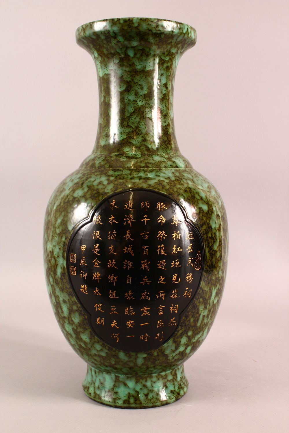 A CHINESE UNUSUAL GREEN GROUND VASE, the body with panels of calligraphic script, the base with four - Image 4 of 8