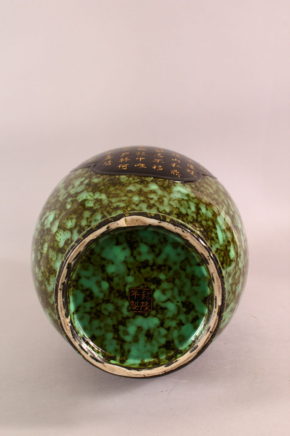 A CHINESE UNUSUAL GREEN GROUND VASE, the body with panels of calligraphic script, the base with four - Image 7 of 8