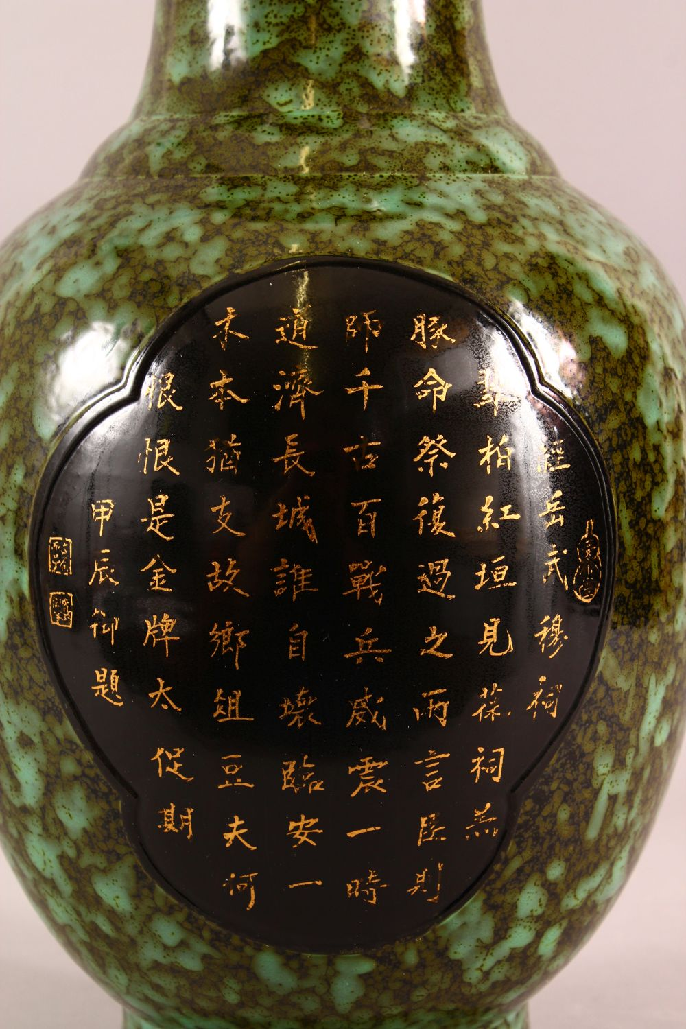 A CHINESE UNUSUAL GREEN GROUND VASE, the body with panels of calligraphic script, the base with four - Image 5 of 8