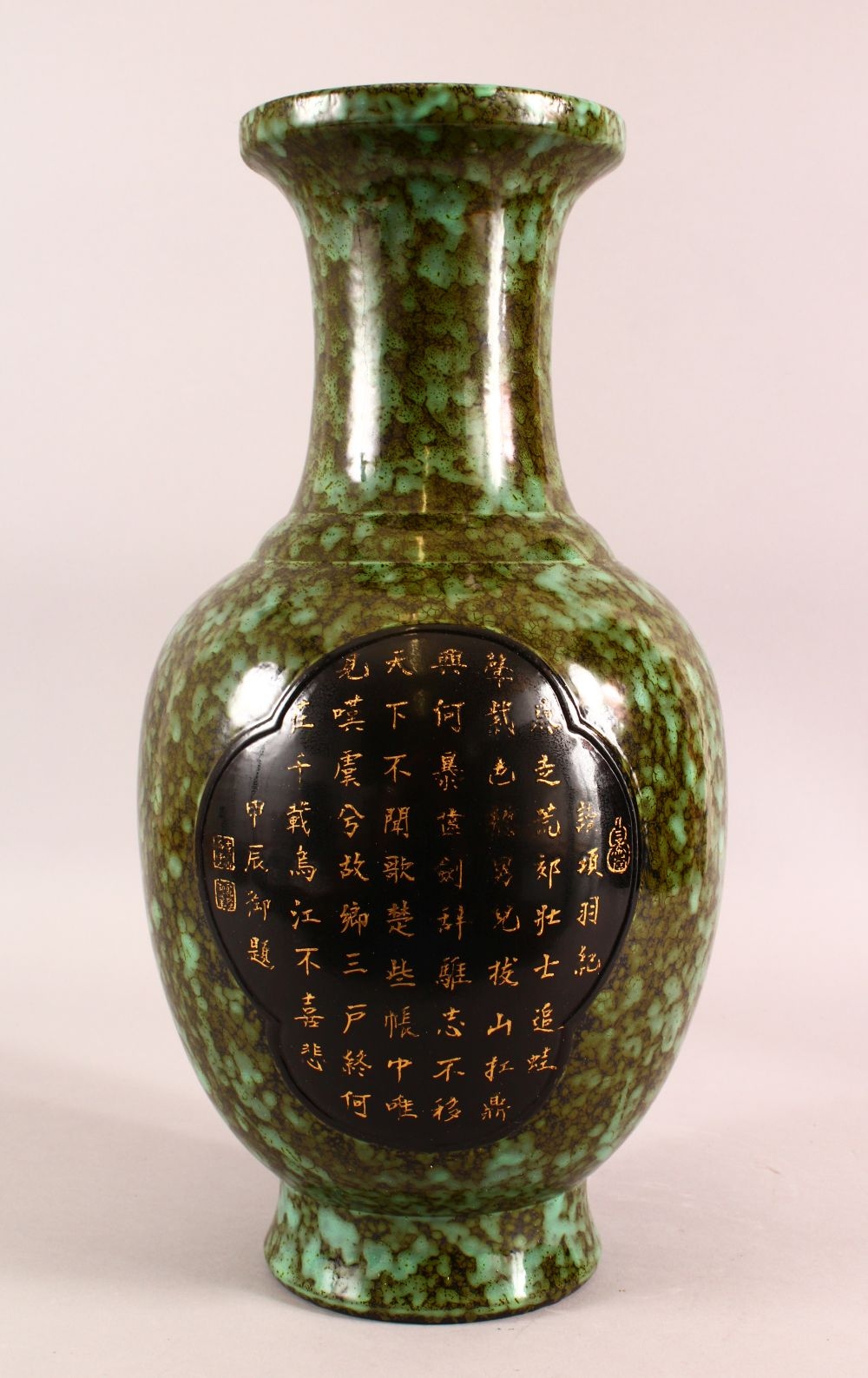 A CHINESE UNUSUAL GREEN GROUND VASE, the body with panels of calligraphic script, the base with four