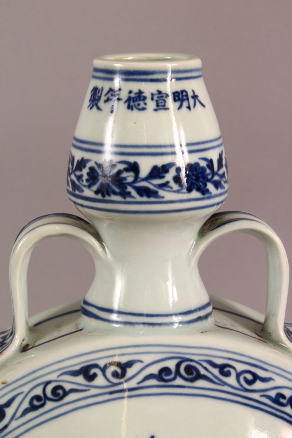 A CHINESE BLUE AND WHITE TWIN HANDLED PORCELAIN MOON FLASK, painted with stylised motifs, six - Image 2 of 6