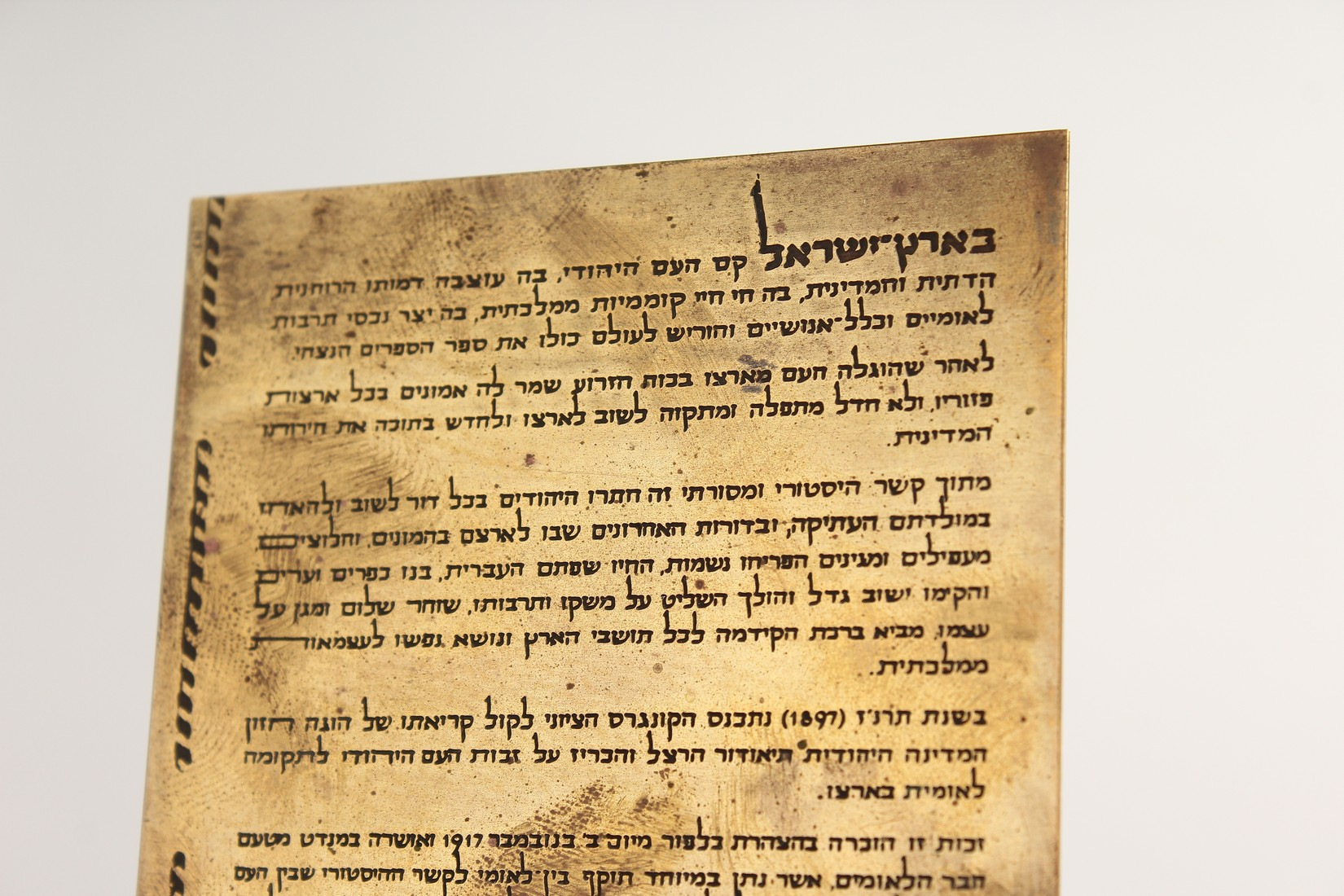 A JEWISH ENGRAVED BRASS PLAQUE 13ins long x 3 ins wide - Image 2 of 10