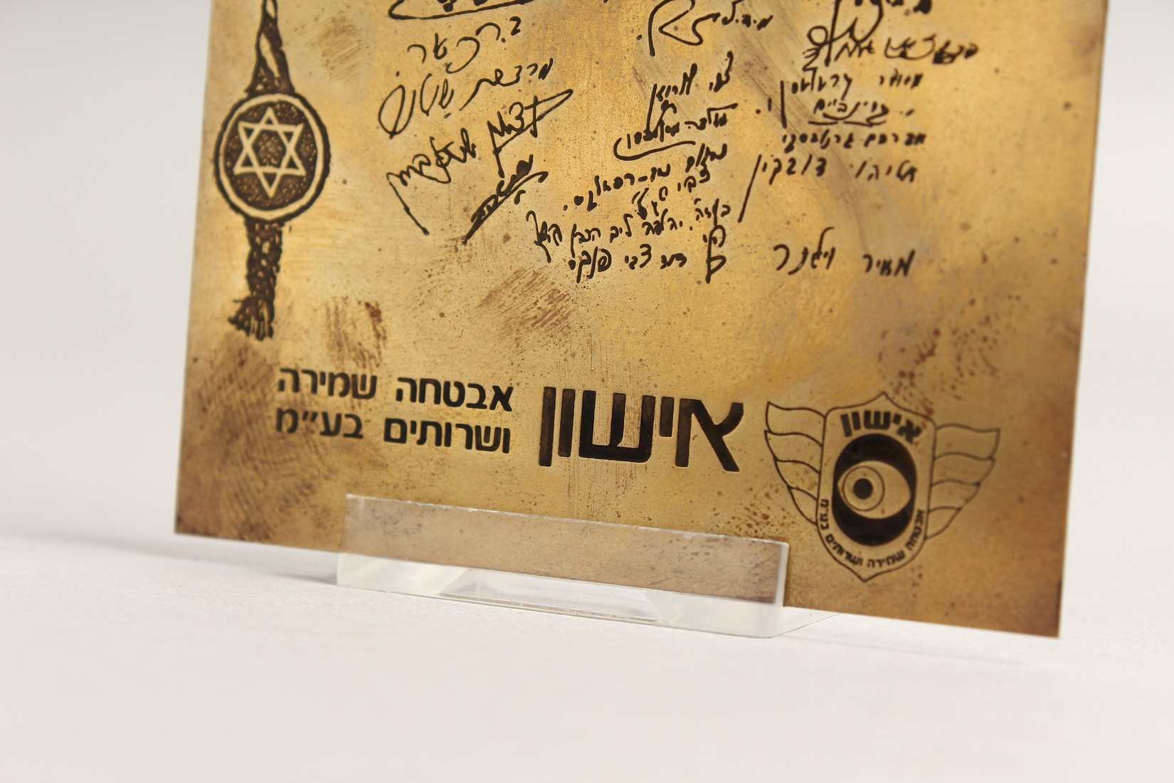 A JEWISH ENGRAVED BRASS PLAQUE 13ins long x 3 ins wide - Image 9 of 10