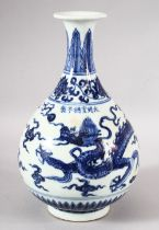 A CHINESE BLUE AND WHITE PORCELAIN DRAGON VASE, decorated with a dragon and the pearl of wisdom