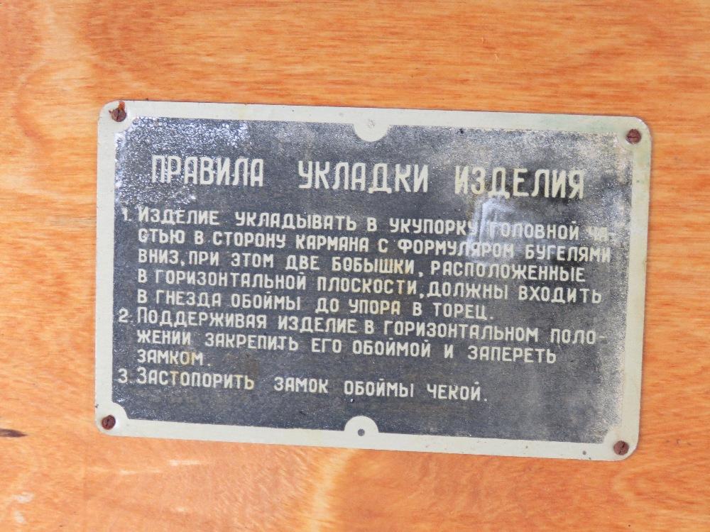 A inert Soviet 9M14 Malyutka missile in transit case. - Image 3 of 12