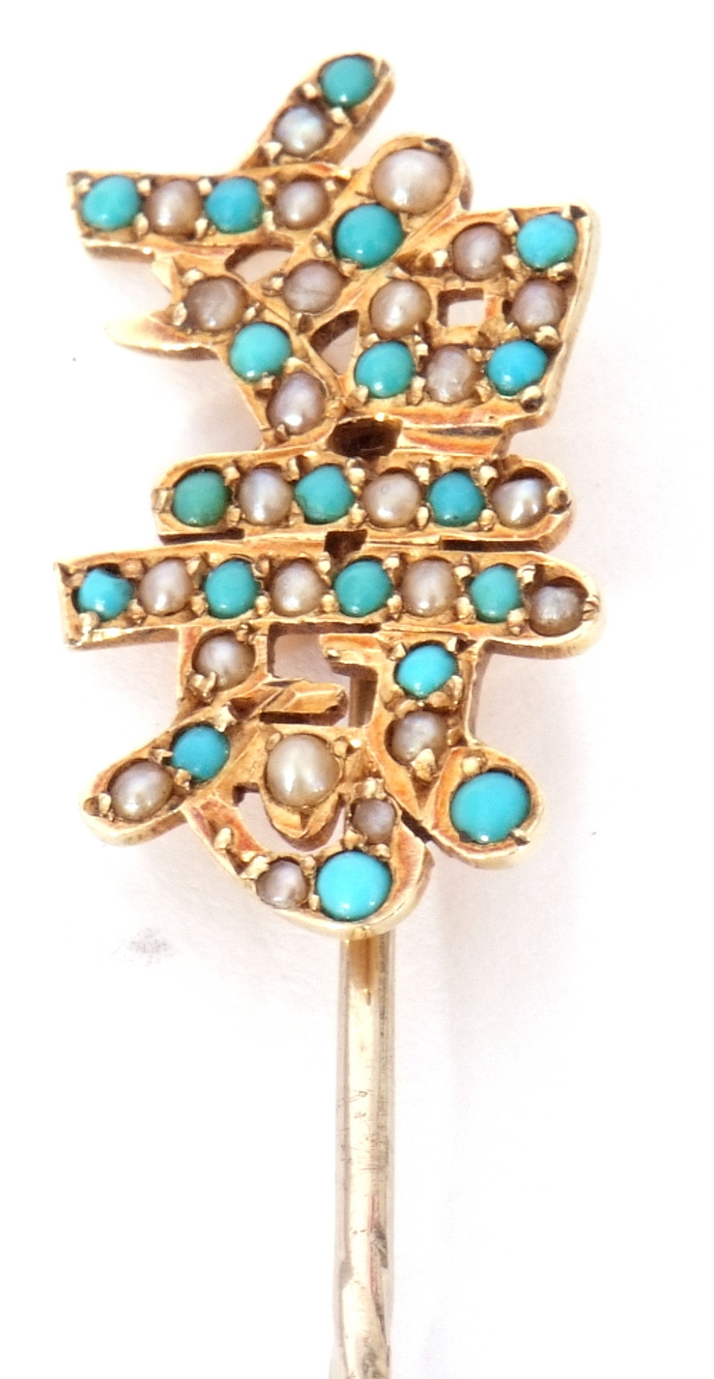 Mixed Lot: 15ct marked stick pin, the finial set with small turquoise and seed pearls, an antique - Image 5 of 5