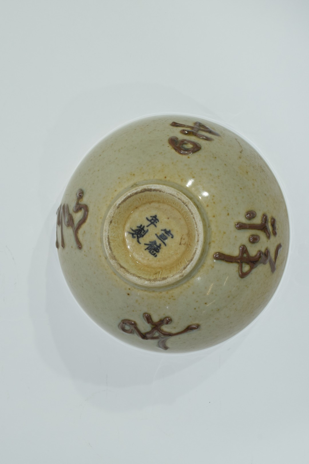 19th century Chinese porcelain bowl - Image 17 of 17