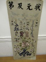 Chinese embroidered silkwork panel, 32in x 13.25in