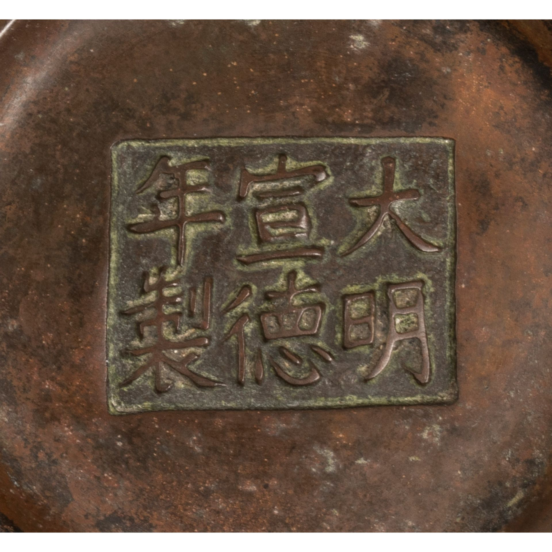 BRONZE CENSER WITH WOODEN COVER XUANDE MARK - Image 2 of 2