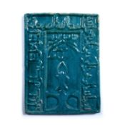 Persian turquoise large tile Iran, with Koranic script around a central arch, 36cm x 27cm