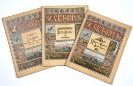 Three late 19th century Russian books of Fairy Tales printed in cyrillic (i) Tsarevitch (Prince)