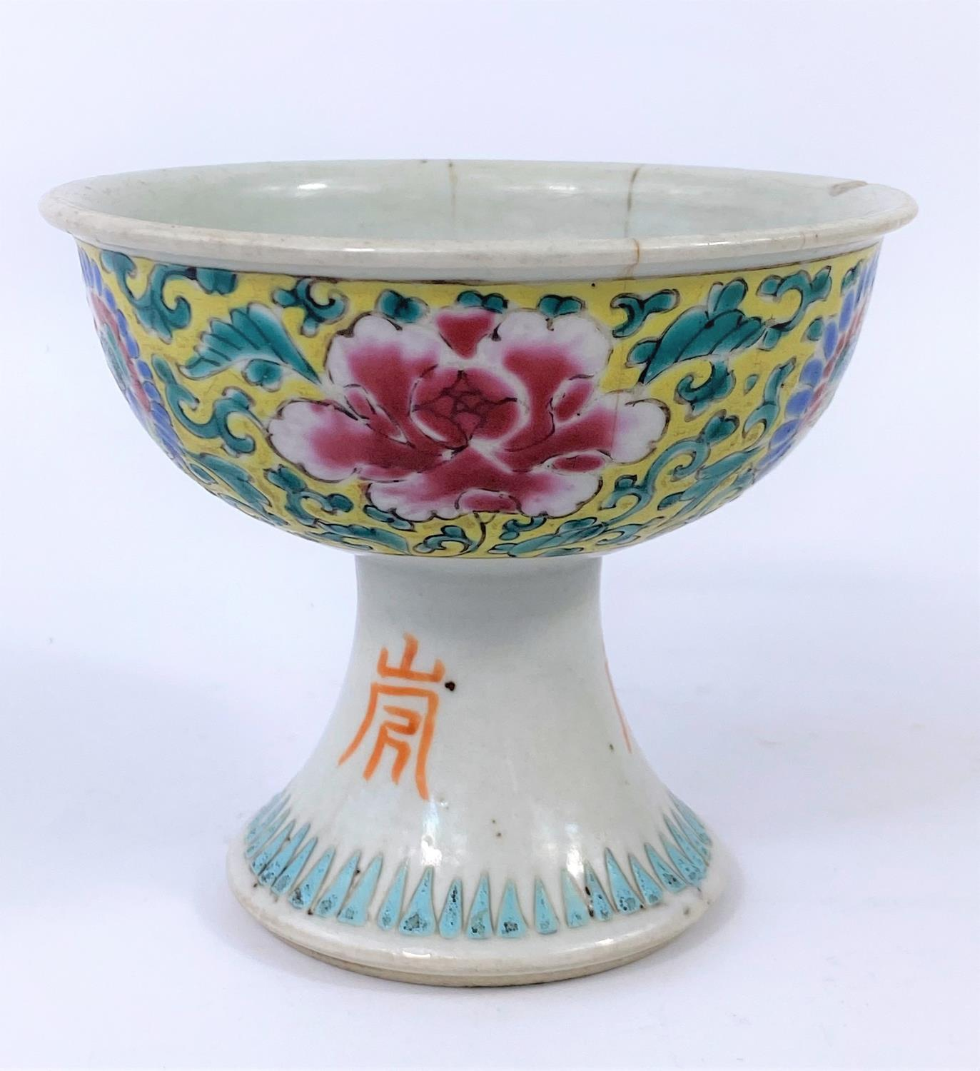 A Chines famille Jaune stem cup with polychrome panels, characters to the pedestal. H: 10.5cm