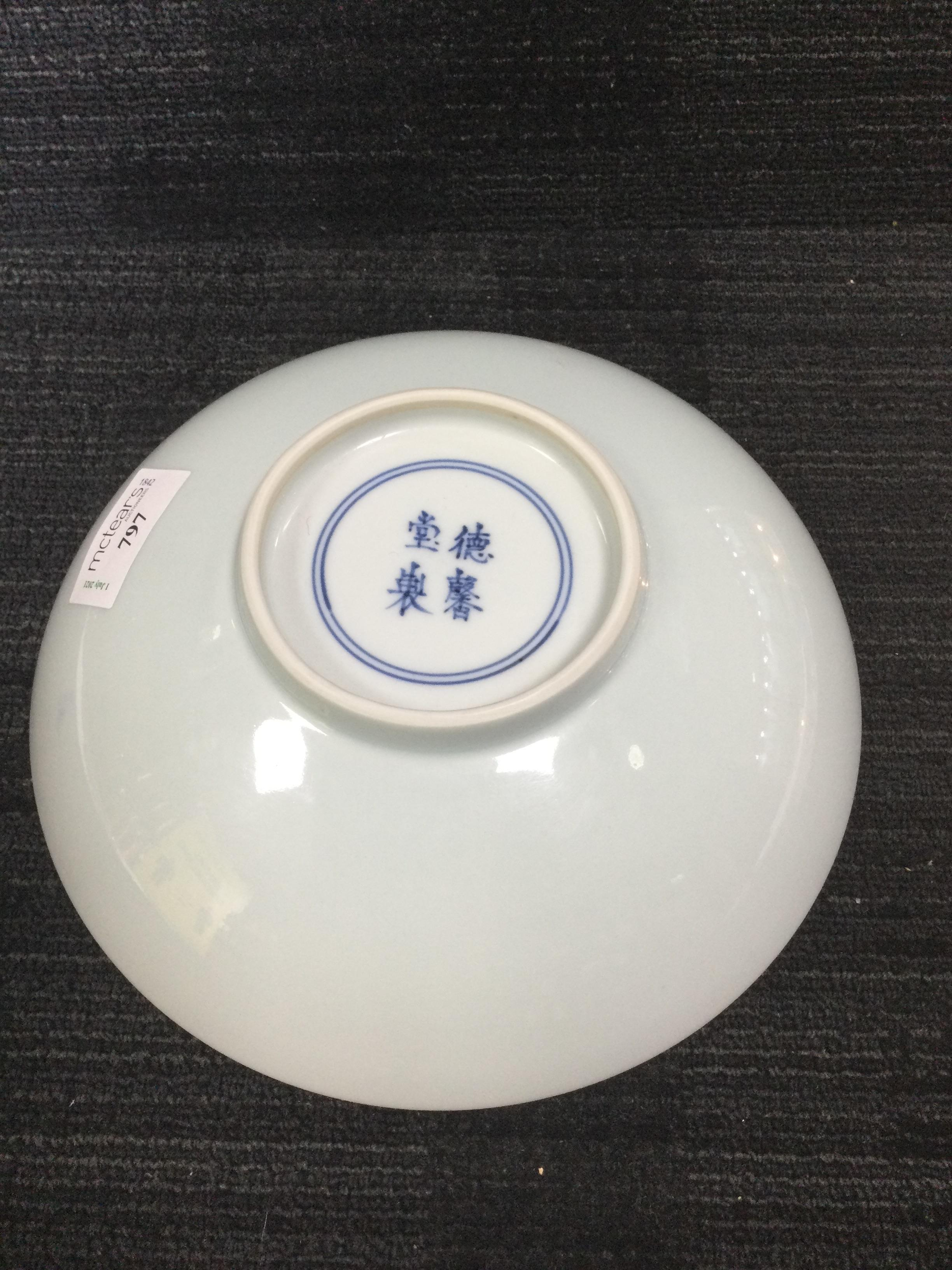 A 20TH CENTURY CHINESE BLUE AND WHITE BOWL - Image 3 of 3