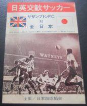 1970 JAPAN V SOUTHAMPTON OFFICIAL TOUR PROGRAMME