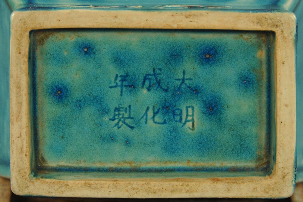 A Chinese archaic vase and cover on a wooden stand. Six character mark to base. - Image 3 of 17