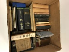 Two boxes on the subject of Chinese (and some Japanese) dictionaries and similar references