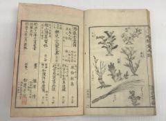 SENRYUDO GAFU (Fish section) – circa 1880 1 volume