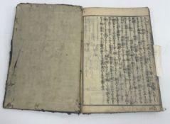 "KASHIRAGAKI TOHO KINYOZUI (or KINMO ZUI) ""Encyclopedia with notes"", illustrated by Morikuni, 9th"