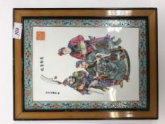 A 20th Century Chinese famille-rose porcelain plaque, the centre field decorated with seated