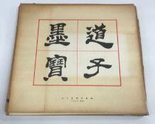 A folio of Japanese prints published 1963, cardboard boxed, together with a cloth board bound volume