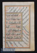 Page From North Indian Prayer Book Circa 1780s - Arabic and Persian manuscript with 7 lines