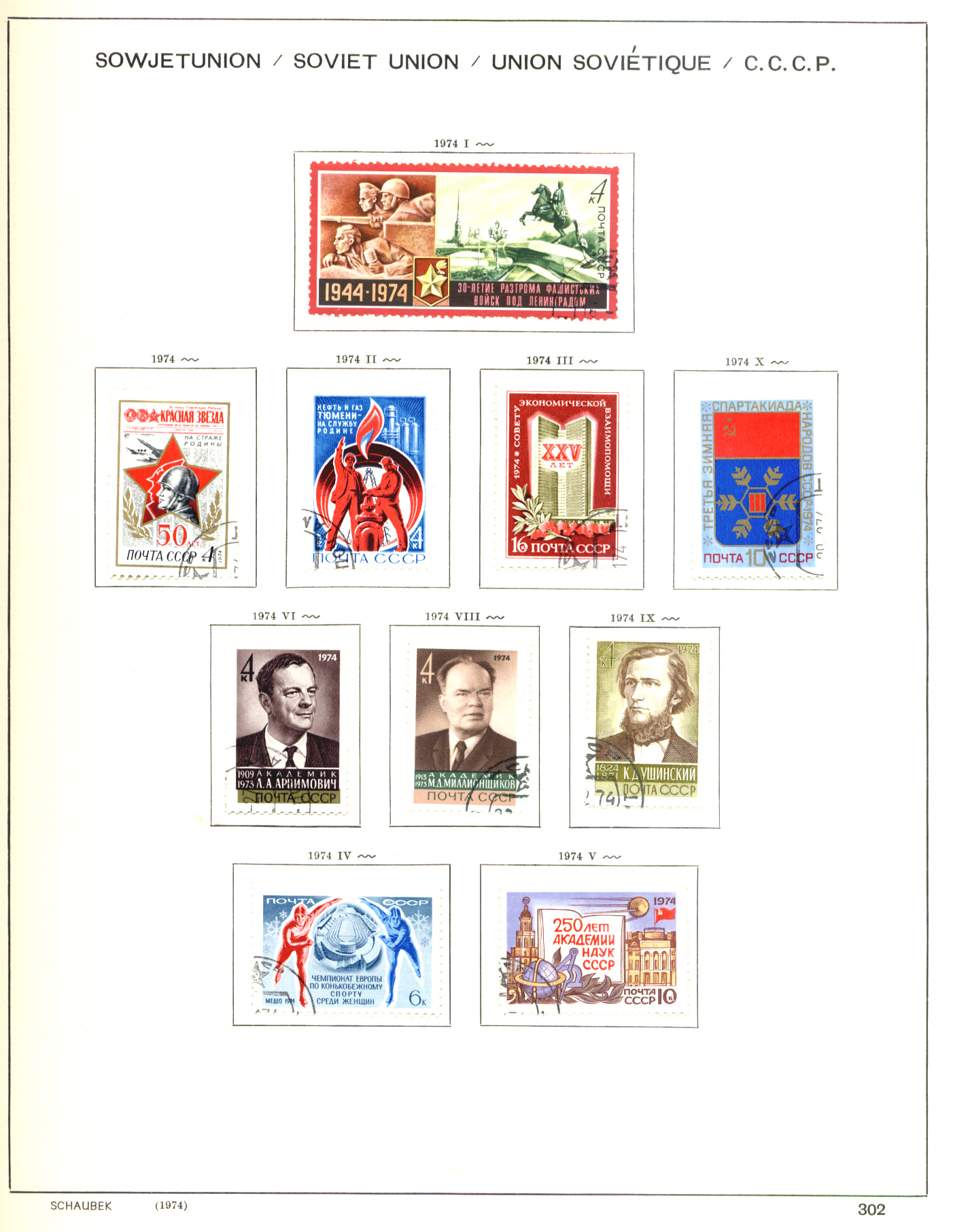Stamps : RUSSIA A fine collection of Used from c - Image 8 of 8